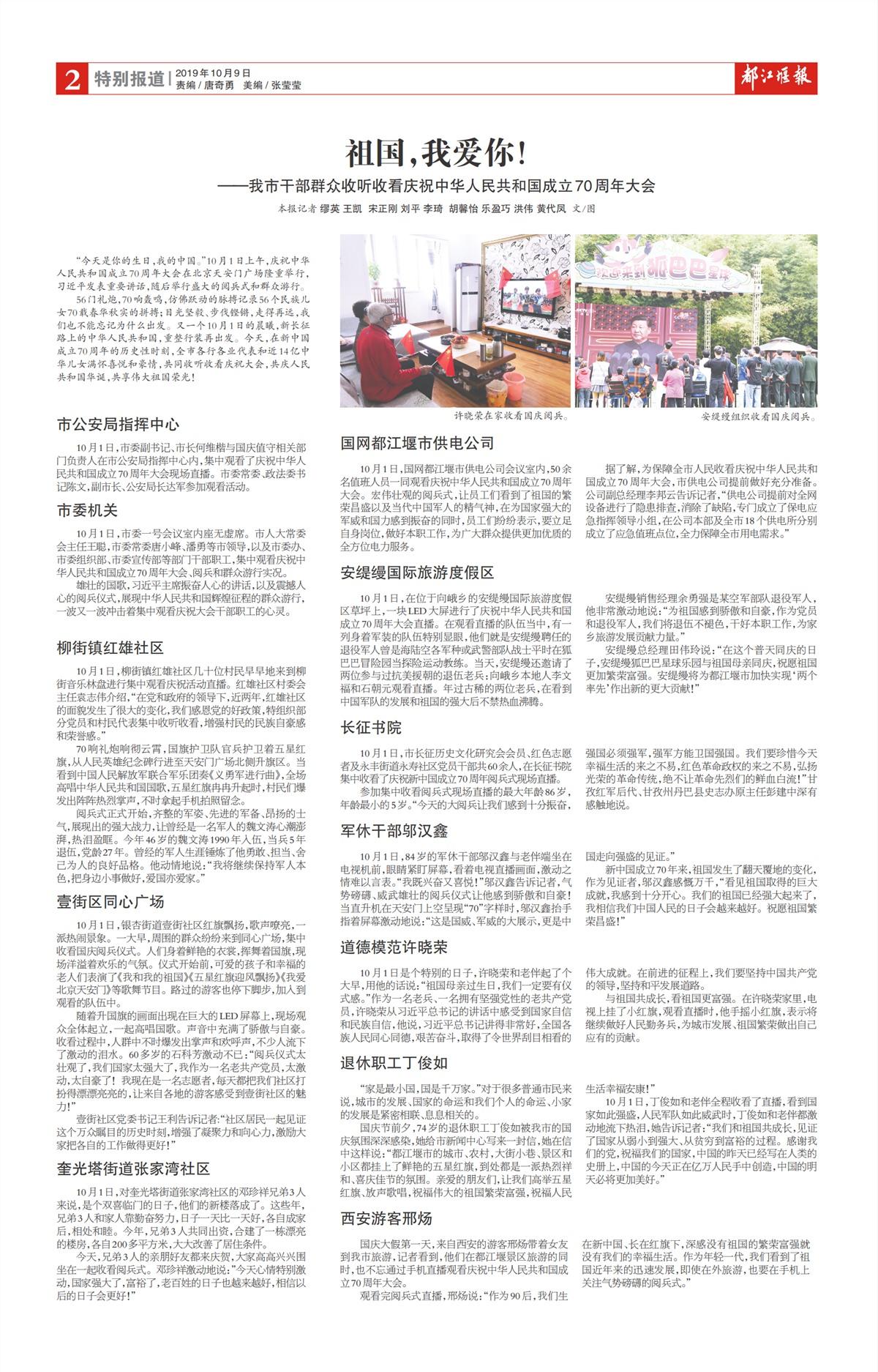 都江堰报特别报道