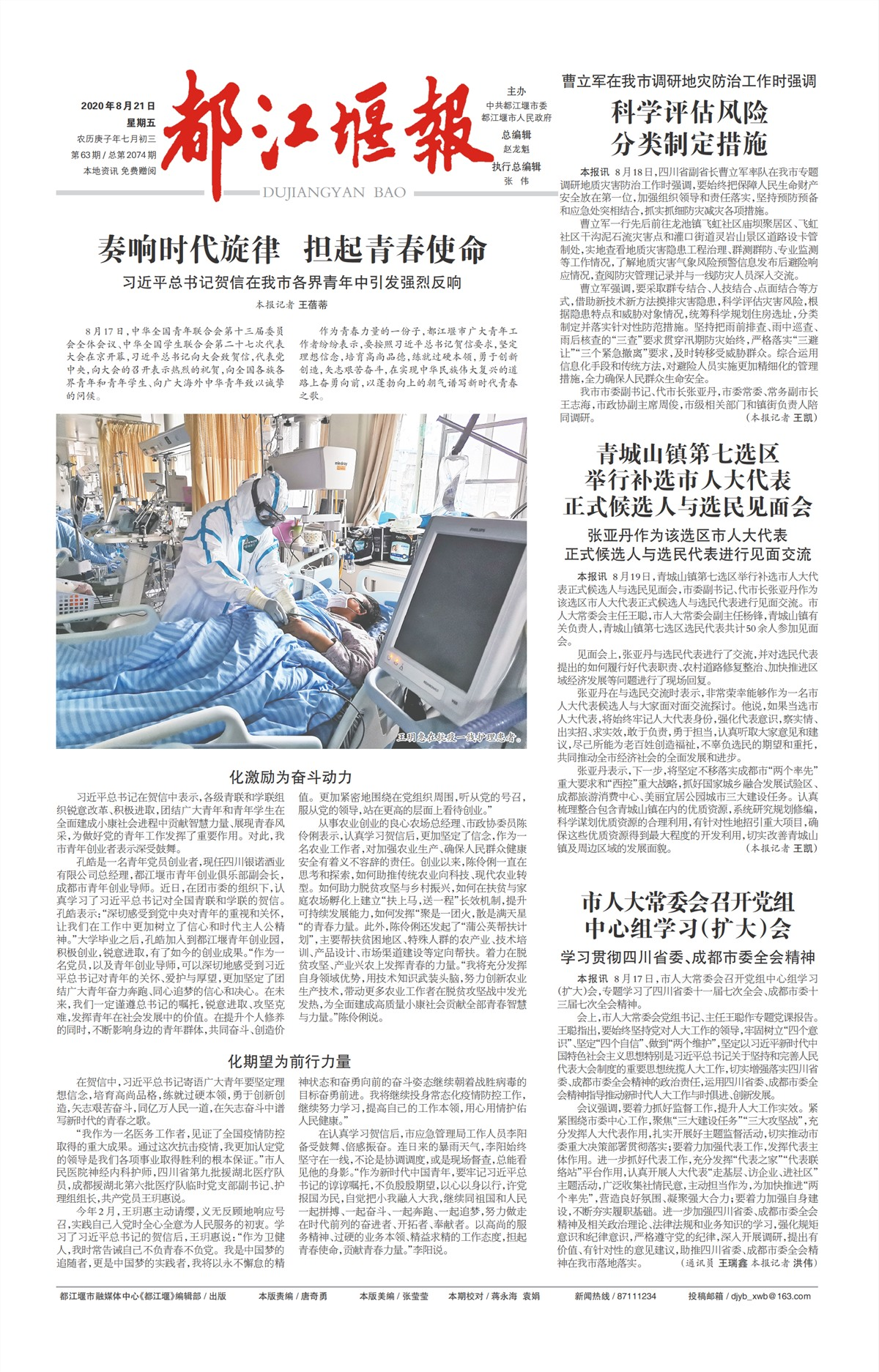 都江堰报时政要闻
